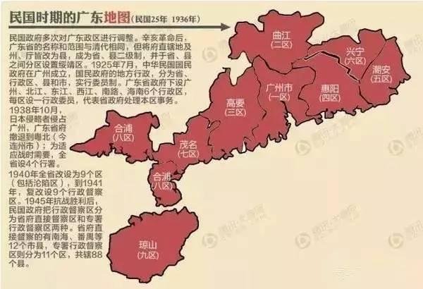 清朝时期的广东地图 1950年广东地图 中山市为粤中专区 1984年广东地