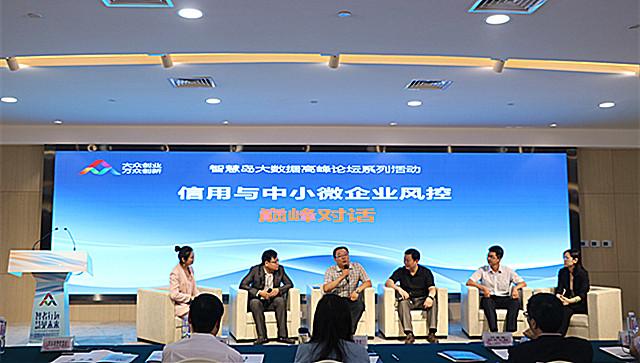 9月17日,智慧岛大数据高峰论坛系列活动——卫诚信用与金融大数据