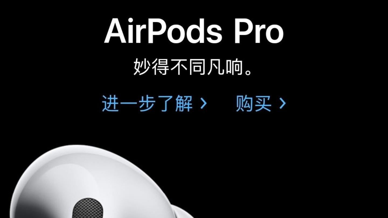 苹果突然上架AirPods Pro 更丑更强卖1999 国产又能抄了