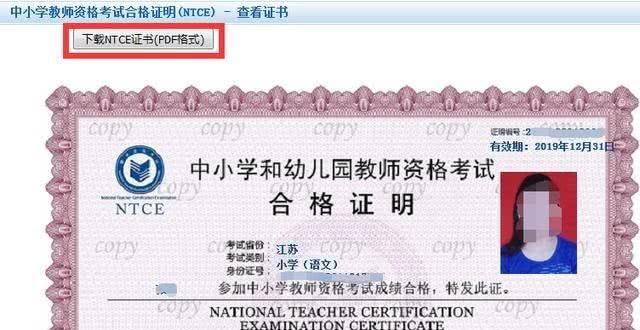 考取教师资格证的难关 近几年来,