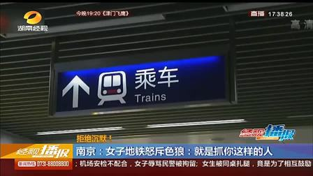 南京: 女子地铁怒斥色狼: 就是抓你这样的人