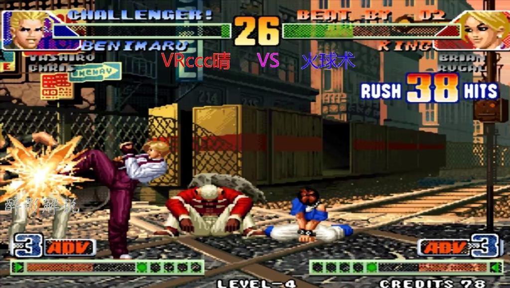 拳皇98c: King打出40连带走红丸,高手的打法真是给力