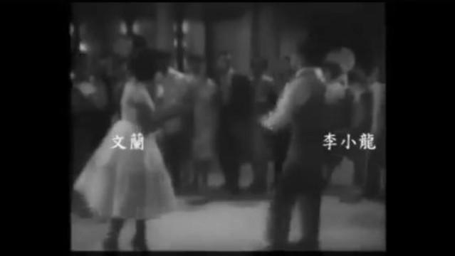1958年李小龙跳和葛兰跳恰恰,那时的龙哥精神矍铄