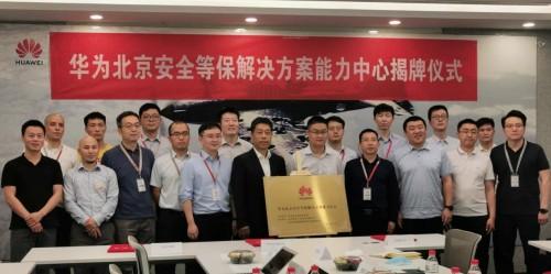 为用户提供一站式的等保解决方案,华为北京政企业务解决方案部部长张洪丁(图1)