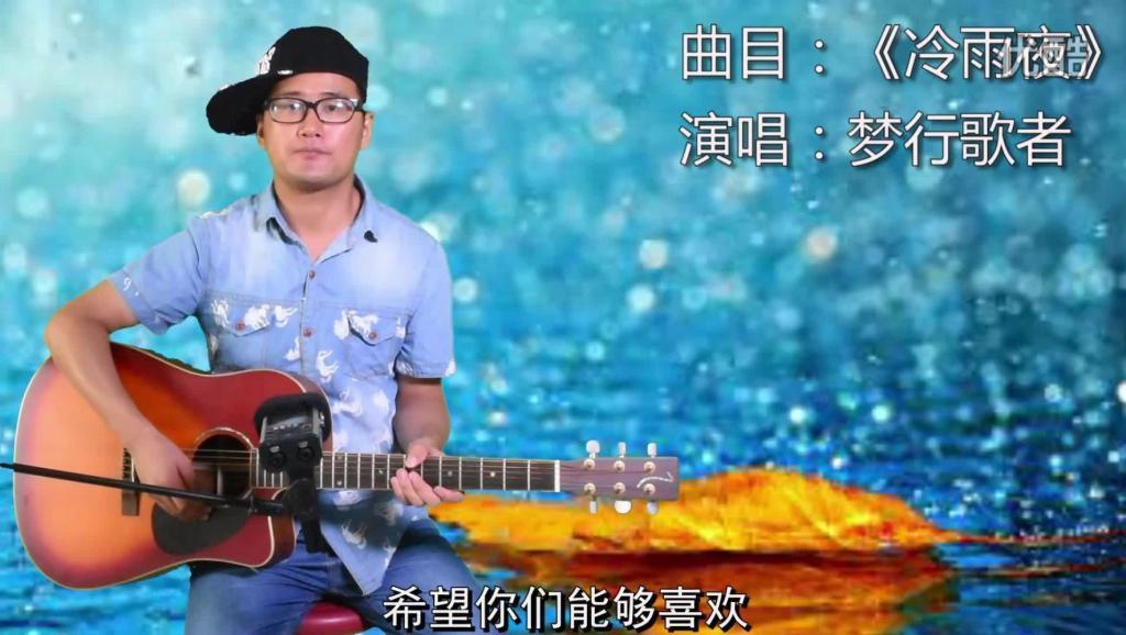 滴答滴答 吉他弹唱