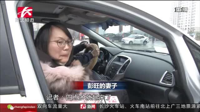 夫妻前往邵阳过年 凌晨驱车回长沙