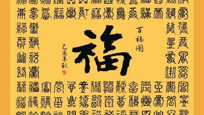 """支付宝里的五福都知道, 那""""五福临门""""中的""""五福""""是哪五种福"""