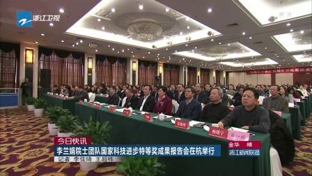 今日快讯: 李兰娟院士团队国家科技进步特等奖成果报告会在杭举行 浙江新闻联播