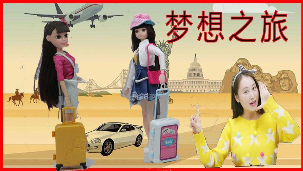 梦想之旅玩具 收拾行李去旅行啦!小新故事