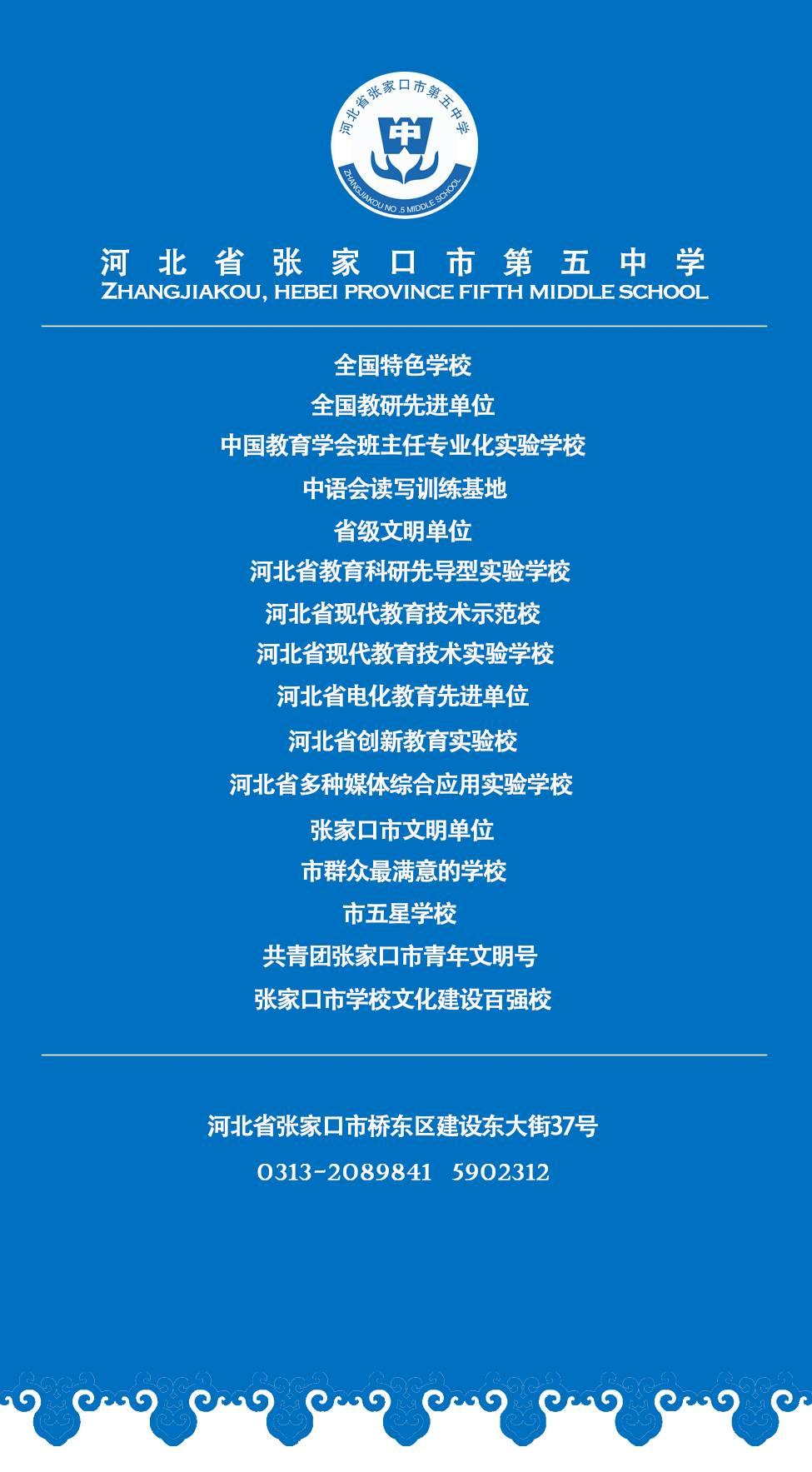 文明校园六个好及中国梦的内容.