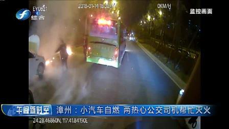 漳州: 小汽车自燃两热心公交司机帮忙灭火
