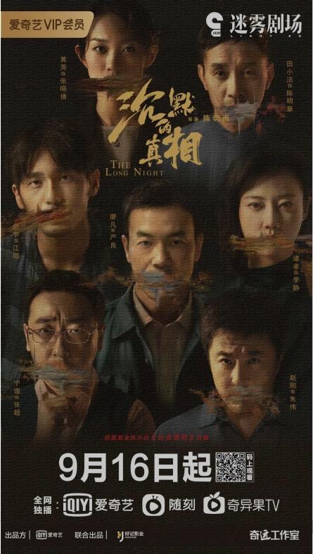 爱奇艺今年推出迷雾剧场(图1)