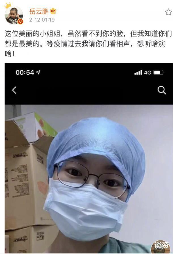小岳岳这次邀请医护人员看相声,谢娜也空降了武汉医院的支援群