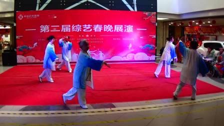 森吉德玛艺术团采编。太极舞》丝绸之路文化公园健身队