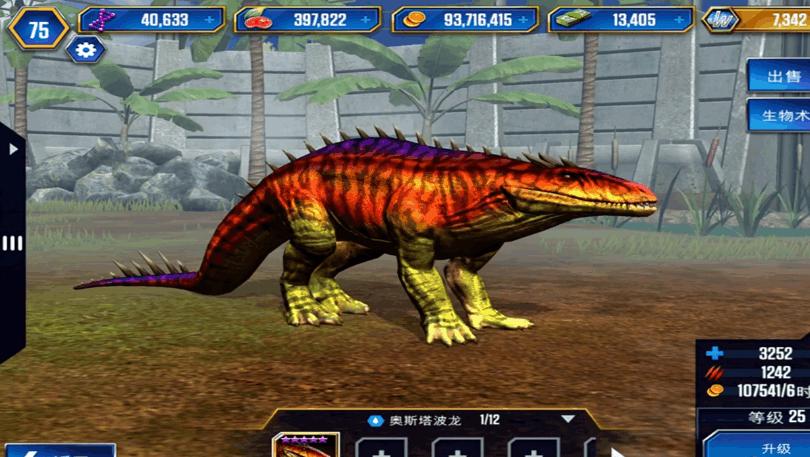 动物 恐龙 游戏截图 810_457