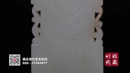 和田白玉玉佩(贵先生 湖南)鉴定、交易、展览、拍卖