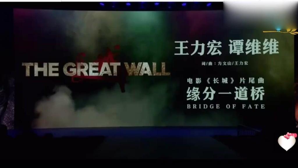 王力宏VS谭维维 缘分一道桥 长城 片尾曲 土豆视频