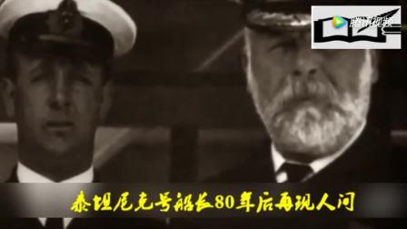 真有时空隧道? 泰坦尼克号船长80年后再现人间, 究竟真假?
