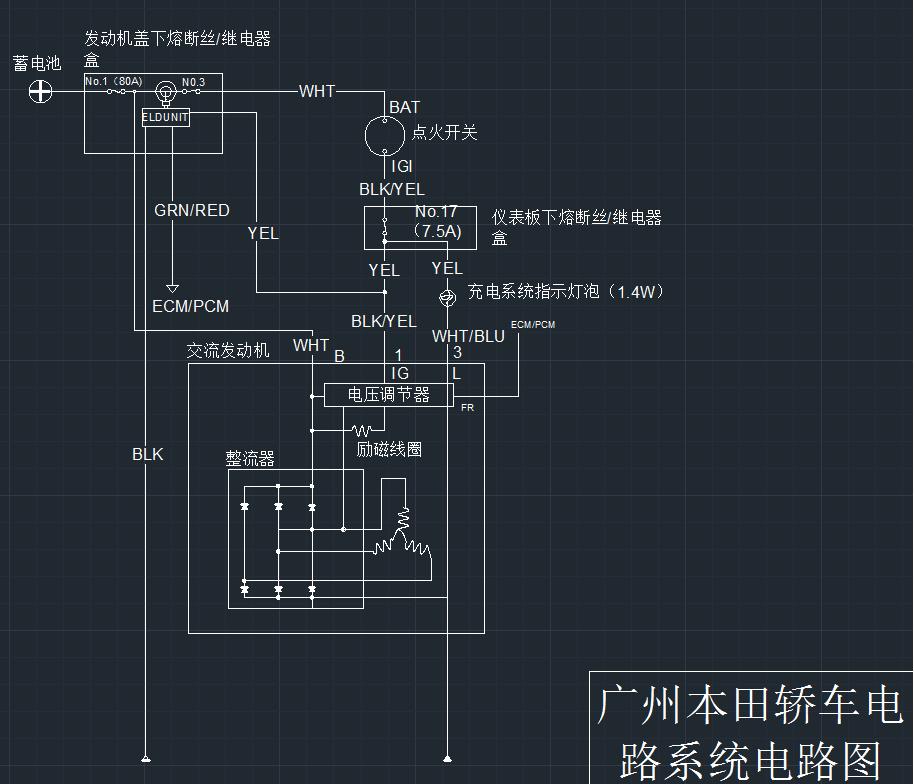 详解 广州本田飞度轿车充电系统的工作原理