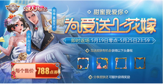 王者荣耀纯白花嫁小乔皮肤 520活动重新上线售价公开