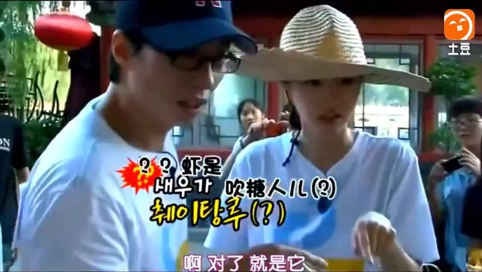 刘在石宋智孝来中国买吹糖,这老板要价太坑了