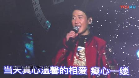 黎明《相逢在雨中》2018上海演唱会