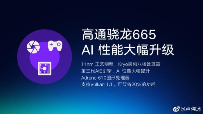 红米Note 8公布处理器型号被吐槽, 骁龙665没诚意