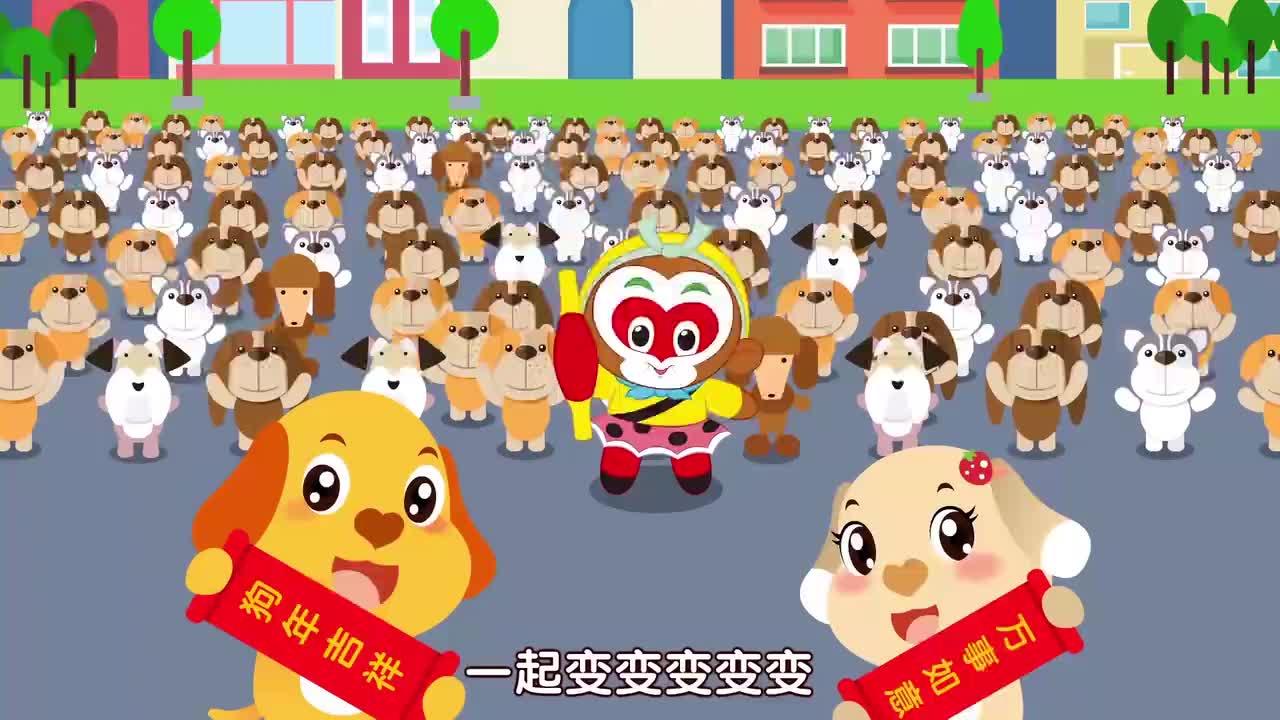 亲宝儿歌 第368集 孙悟空闹新春