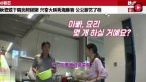 中国好公公厨艺了得 秋瓷炫于晓光全家终团聚兴奋尖叫秀海豚音