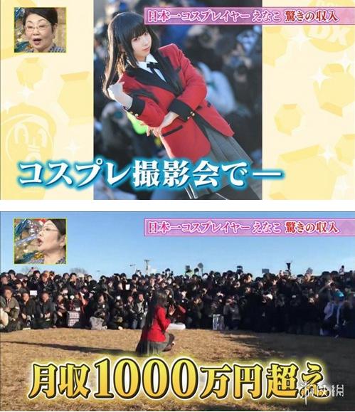 """""""日本第一Coser""""Enako开通微博 自爆月入千万日元"""