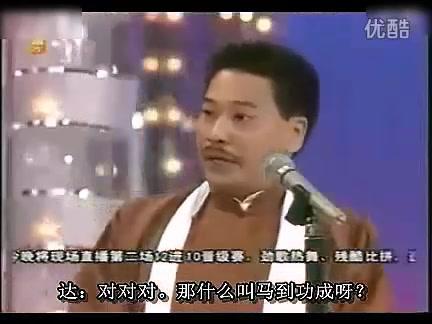 周星驰吴孟达在TVB台庆说相声,连郭德纲都佩服 中文字幕