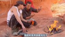 贝爷在沙漠,水不够煮老鼠汤喝,猜猜贝爷加什么料煮?