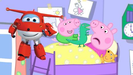 小猪佩奇和超级飞侠乐迪乔治一起玩游戏,超级飞侠,粉红猪小妹