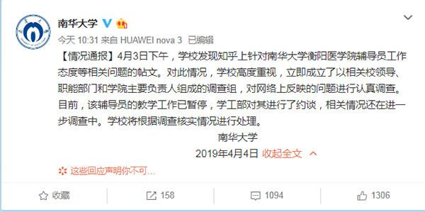 已约谈, 暂停其工作 南华大学回应衡阳医学院辅导员态度问题: