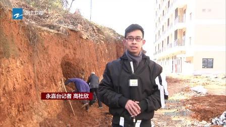 永嘉: 意外发现古代瓷器碎片 附近还有古代墓葬 新闻深一度