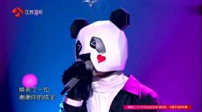 林宥嘉 熊猫 成全 伴奏 完整试听 蒙面唱将图片
