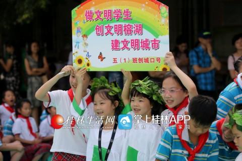 """桂林社会各界齐行动 争做创城""""主人翁"""""""