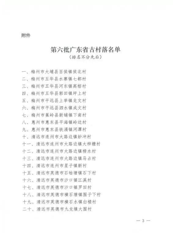 """好消息! 普宁这个村入选""""广东省古村落名单""""(图3)"""