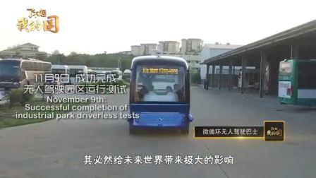 [了不起我的国 资讯]百度AI闪亮CES2018,中国即将迎来无人汽车