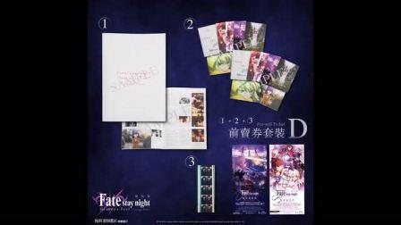 [香港/一月]剧场版Fate/stay night Heaven's Feel第一章[咖啡厅及周边宣传]
