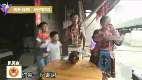 寻找乡村味道! 贵州侗族人喜爱吃的坛子辣椒, 小孩生吃辣椒不怕辣