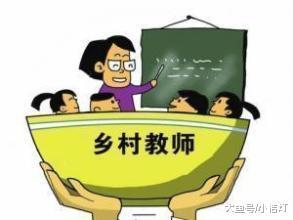 教师工资低, 是一件痛苦和尴尬的事情