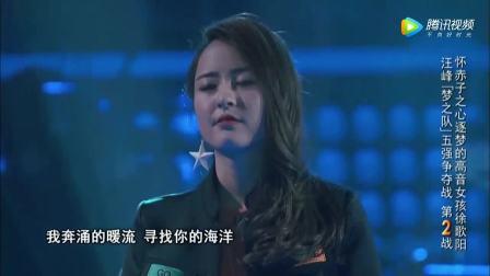 徐歌阳《一万次悲伤》 中国新歌声