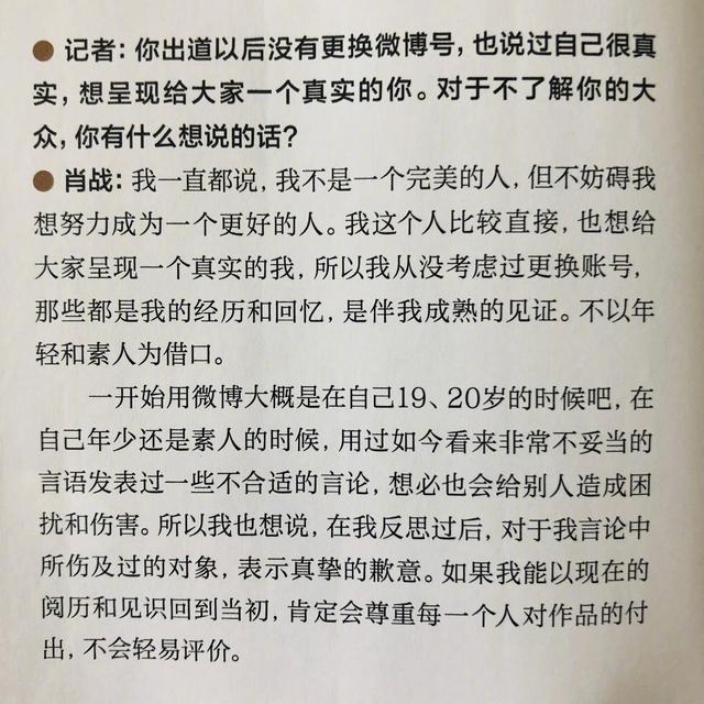 邀请肖战做了一个采访,肖战承认自己发表过一些不合适的言论,但肖战就是不道歉(图3)