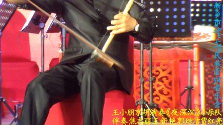 京剧曲牌【凝思曲·信马行·夜深沉】联奏(京胡音乐会)