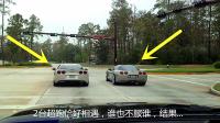 2台超级跑车路口较劲,3秒不到变成悲剧!