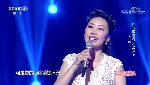 石占明陕西民歌《俺们的贴心人》VS方琼《我像雪花天上来》好听极了!