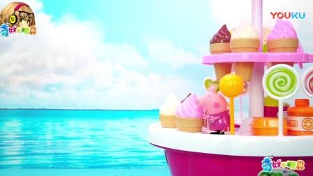 小猪佩奇卖冰淇淋 亲子玩具