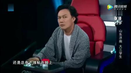 《中国新歌声》连导师都被蒙骗了,学员张泽的演绎太精彩了