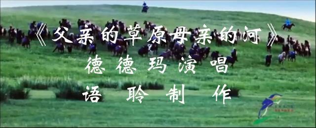 【蓝色的蒙古高原】德德玛
